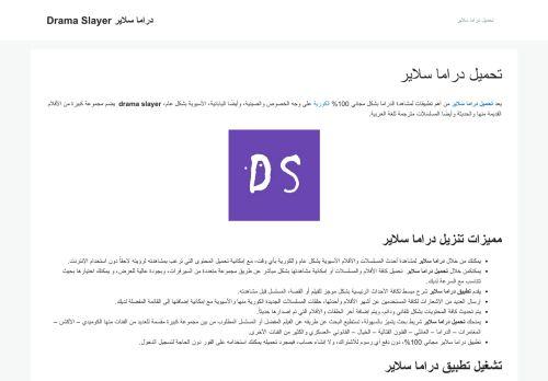 لقطة شاشة لموقع تحميل دراما سلاير بتاريخ 02/08/2021 بواسطة دليل مواقع الدليل