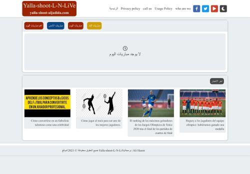 لقطة شاشة لموقع Yalla-shoot-L-N بتاريخ 02/08/2021 بواسطة دليل مواقع الدليل