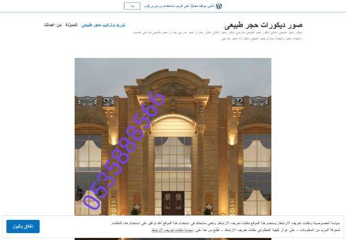 لقطة شاشة لموقع صور حجر واجهات بتاريخ 03/08/2021 بواسطة دليل مواقع الدليل