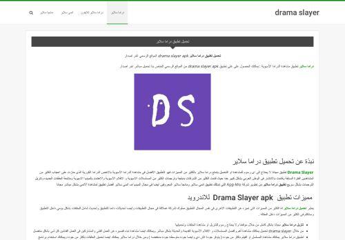 لقطة شاشة لموقع تحميل دراما سلاير بتاريخ 03/08/2021 بواسطة دليل مواقع الدليل