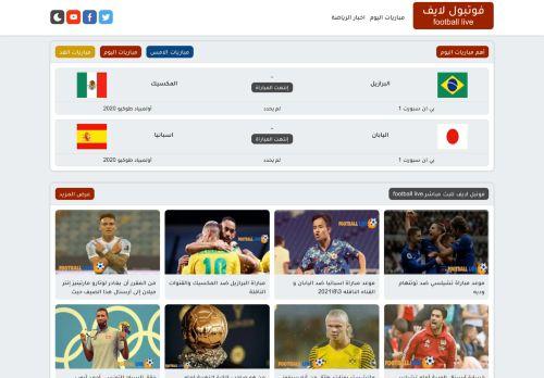 لقطة شاشة لموقع فوتبل لايف بث مباشر football live بتاريخ 03/08/2021 بواسطة دليل مواقع الدليل
