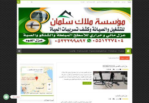 لقطة شاشة لموقع مؤسسة ملاك سلمان بتاريخ 03/08/2021 بواسطة دليل مواقع الدليل