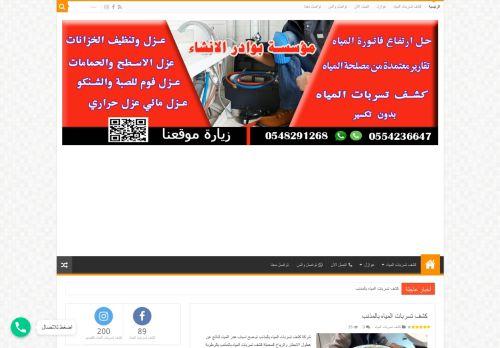 لقطة شاشة لموقع بوادر الانشاء بتاريخ 03/08/2021 بواسطة دليل مواقع الدليل