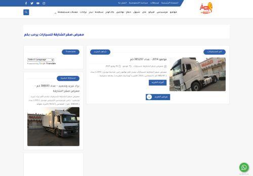 لقطة شاشة لموقع معرض صقر الشارقة للسيارات بتاريخ 03/08/2021 بواسطة دليل مواقع الدليل