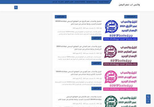 لقطة شاشة لموقع واتس اب عمر اليمن بتاريخ 03/08/2021 بواسطة دليل مواقع الدليل