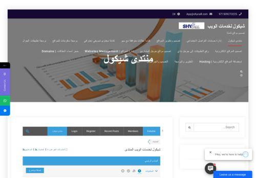 لقطة شاشة لموقع شيكول لخدمات الويب بتاريخ 04/08/2021 بواسطة دليل مواقع الدليل