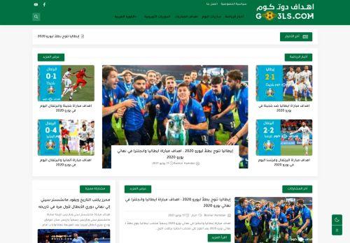 لقطة شاشة لموقع اهداف دوت كوم   Go3ls.com بتاريخ 04/08/2021 بواسطة دليل مواقع الدليل
