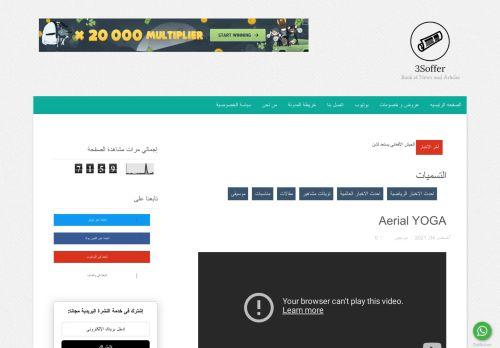 لقطة شاشة لموقع 3Soffer بتاريخ 04/08/2021 بواسطة دليل مواقع الدليل