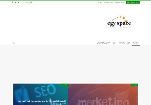لقطة شاشة لموقع موقع ايجي سبيس بتاريخ 05/09/2021 بواسطة دليل مواقع الدليل
