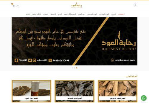 لقطة شاشة لموقع متجر رحابة العود بتاريخ 12/09/2021 بواسطة دليل مواقع الدليل