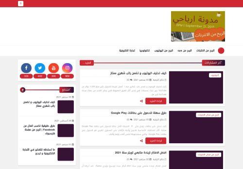 لقطة شاشة لموقع مدونة ارباحي | افضل طرق الربح من الانترنت بتاريخ 11/09/2021 بواسطة دليل مواقع الدليل