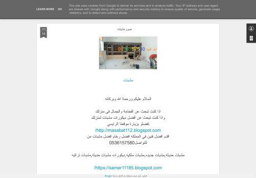 لقطة شاشة لموقع صور مشبات بتاريخ 12/09/2021 بواسطة دليل مواقع الدليل