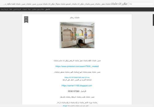 لقطة شاشة لموقع صور مشبات مشبات الرياض مشب نار بتاريخ 12/09/2021 بواسطة دليل مواقع الدليل