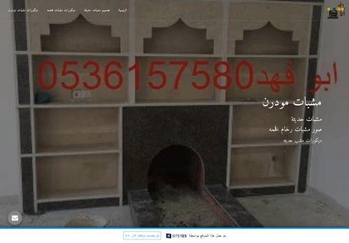 لقطة شاشة لموقع مشبات بتاريخ 12/09/2021 بواسطة دليل مواقع الدليل
