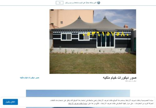 لقطة شاشة لموقع خيام وبيوت شعر بتاريخ 12/09/2021 بواسطة دليل مواقع الدليل
