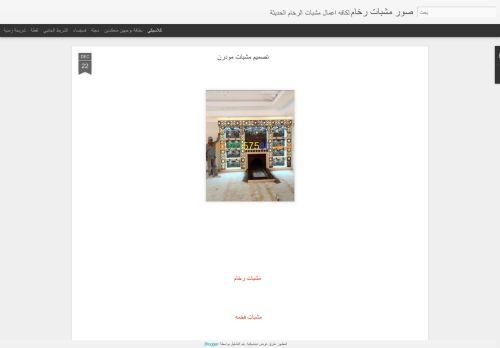 لقطة شاشة لموقع ديكورات مشبات حجر ديكورات مشبات جديده ديكورات مشبات مودرن بتاريخ 12/09/2021 بواسطة دليل مواقع الدليل