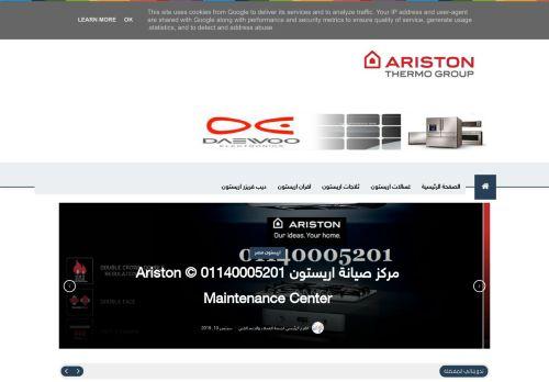 لقطة شاشة لموقع الخط الساخن صيانة اريستون 01140005201 بتاريخ 14/09/2021 بواسطة دليل مواقع الدليل