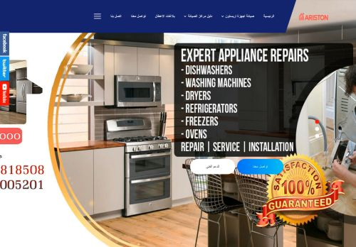 لقطة شاشة لموقع صيانة اريستون 01288818508 Ariston maintenance center بتاريخ 14/09/2021 بواسطة دليل مواقع الدليل