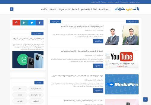 لقطة شاشة لموقع اتنين بالعربى بتاريخ 16/09/2021 بواسطة دليل مواقع الدليل