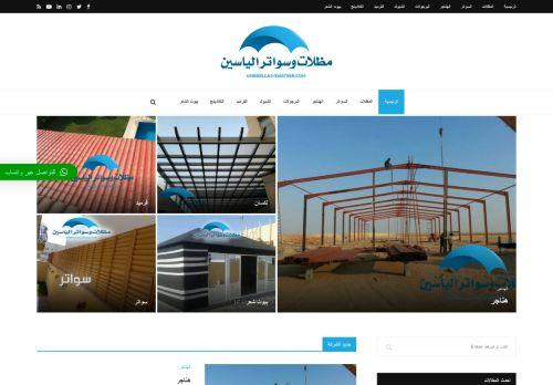 لقطة شاشة لموقع مظلات وسواتر الرياض بتاريخ 16/09/2021 بواسطة دليل مواقع الدليل
