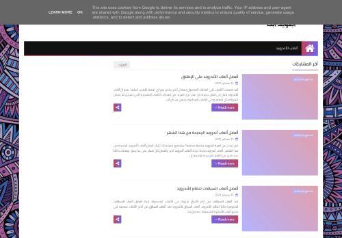 لقطة شاشة لموقع أبتويد ابك بتاريخ 16/09/2021 بواسطة دليل مواقع الدليل