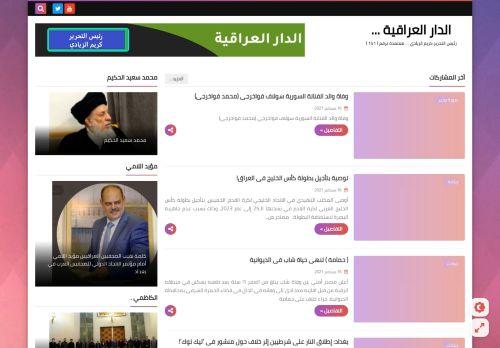 لقطة شاشة لموقع الدار العراقية بتاريخ 16/09/2021 بواسطة دليل مواقع الدليل