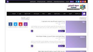 لقطة شاشة لموقع مدونة الشامل للمعلوميات بتاريخ 21/09/2019 بواسطة دليل مواقع الدليل