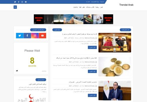 لقطة شاشة لموقع Trendat arab بتاريخ 13/10/2021 بواسطة دليل مواقع الدليل