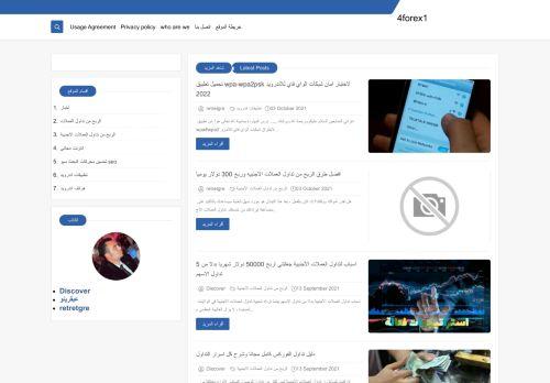 لقطة شاشة لموقع 4forex1 بتاريخ 13/10/2021 بواسطة دليل مواقع الدليل