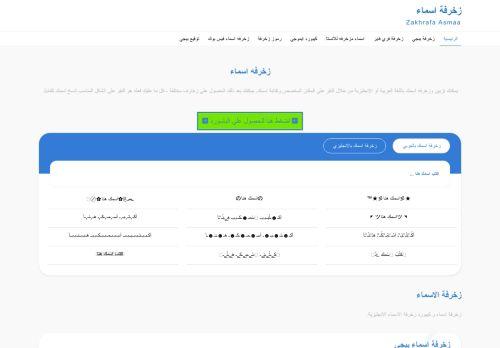 لقطة شاشة لموقع زخرفة اسماء بتاريخ 13/10/2021 بواسطة دليل مواقع الدليل
