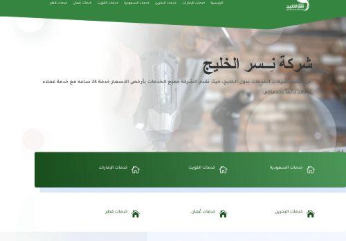 لقطة شاشة لموقع شركة نِسر الخليج بتاريخ 13/10/2021 بواسطة دليل مواقع الدليل