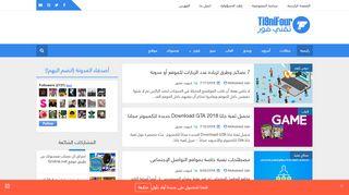 لقطة شاشة لموقع مدونة Ti9niFour بتاريخ 21/09/2019 بواسطة دليل مواقع الدليل