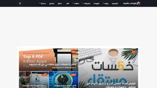 لقطة شاشة لموقع مدونه شروحات بالعربي بتاريخ 21/09/2019 بواسطة دليل مواقع الدليل