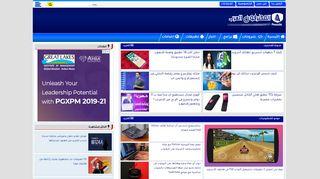 لقطة شاشة لموقع المحترفون العرب بتاريخ 22/09/2019 بواسطة دليل مواقع الدليل