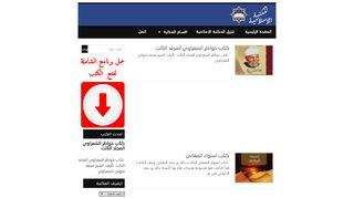 لقطة شاشة لموقع المكتبة الاسلامية الشاملة بتاريخ 21/09/2019 بواسطة دليل مواقع الدليل