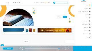 لقطة شاشة لموقع MP3 Quran بتاريخ 21/09/2019 بواسطة دليل مواقع الدليل