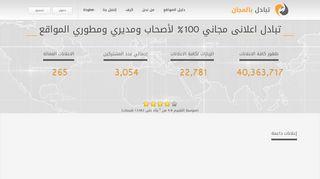 لقطة شاشة لموقع المنصة الأولى للتبادل الاعلاني بتاريخ 21/09/2019 بواسطة دليل مواقع الدليل