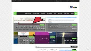 لقطة شاشة لموقع المجلات العلمية المحكمة بتاريخ 21/09/2019 بواسطة دليل مواقع الدليل