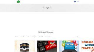 لقطة شاشة لموقع مدونة ثقافية متنوعة وقسم لبرامج التصميم بتاريخ 22/09/2019 بواسطة دليل مواقع الدليل