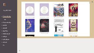 لقطة شاشة لموقع مكتبة أقلام بتاريخ 22/09/2019 بواسطة دليل مواقع الدليل