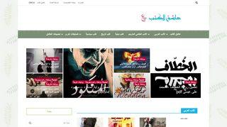 لقطة شاشة لموقع مكتبة عاشق الكتب بتاريخ 23/09/2019 بواسطة دليل مواقع الدليل