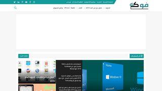 لقطة شاشة لموقع محمد فوكه بتاريخ 21/09/2019 بواسطة دليل مواقع الدليل