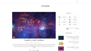 لقطة شاشة لموقع Mostala7 site بتاريخ 21/09/2019 بواسطة دليل مواقع الدليل