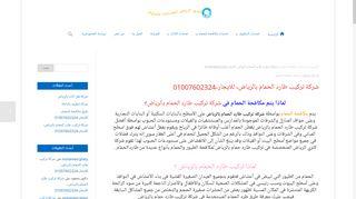 لقطة شاشة لموقع شركة تركيب طارد الحمام بالرياض بتاريخ 21/09/2019 بواسطة دليل مواقع الدليل
