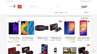 لقطة شاشة لموقع Elmontag.com Shop Now - المنتج. كوم بتاريخ 21/09/2019 بواسطة دليل مواقع الدليل