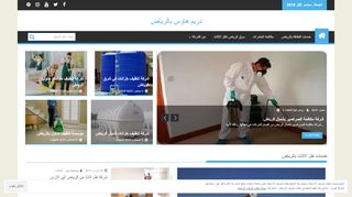 لقطة شاشة لموقع دريم هاوس للتنظيف بالرياض بتاريخ 21/09/2019 بواسطة دليل مواقع الدليل