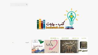 لقطة شاشة لموقع المكتبة - كتب وروايات بتاريخ 22/09/2019 بواسطة دليل مواقع الدليل