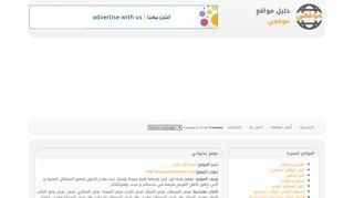 """لقطة شاشة لموقع دليل مواقع """"موقعي"""" بتاريخ 21/09/2019 بواسطة دليل مواقع الدليل"""