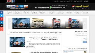 لقطة شاشة لموقع egylearn.com المصرية للبرمجيات بتاريخ 22/09/2019 بواسطة دليل مواقع الدليل