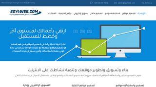 لقطة شاشة لموقع شركة تصميم مواقع - استضافة مواقع - تصميم متجر إلكتروني بتاريخ 21/09/2019 بواسطة دليل مواقع الدليل